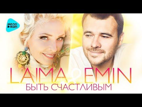 Emin и Лайма Вайкуле  -  Быть счастливым (Official Audio 2017)