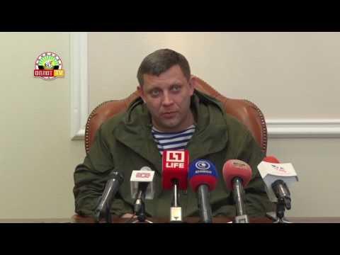 Пресс-конференция Главы ДНР