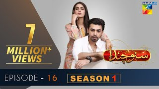Suno Chanda Episode #16 HUM TV Drama 1 June 2018