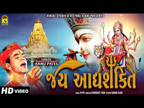 Gujarati Garba Songs - Album : Jay Aadhya Shakti (part-1) - Singer : Kanu Patel video