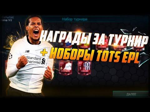 500+ ЗОЛОТЫХ ИГРОКОВ | ПАКИ TOTS EPL | FIFA MOBILE