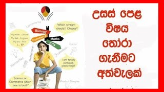 How to select Subject Combinations for A/L උසස් පෙළ විෂයන් - select 2022 A/L Subjects