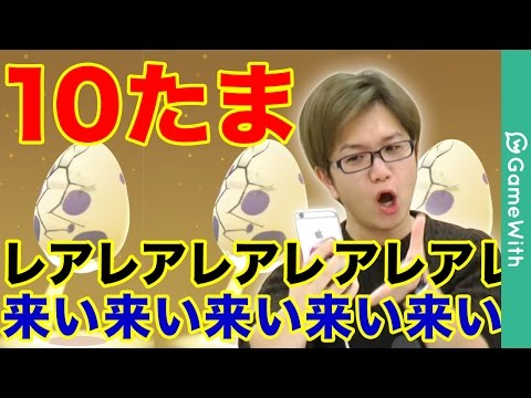 【ポケモンGO攻略動画】【ポケモンGO】 狙いはメリープヨーギラス!10kmタマゴ連続割り!【Pokemon GO】  – 長さ: 4:36。