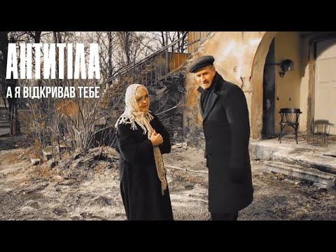Антитіла - А я відкривав тебе - Official video