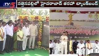CM Chandrababu Speech | Chandrababu Inaugurates Mini Tank Bund @ Sattenapalli, Guntur