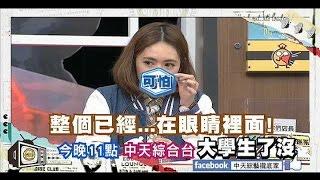 2015.03.27《大學生了沒》預告 美妝恐怖醫學教室
