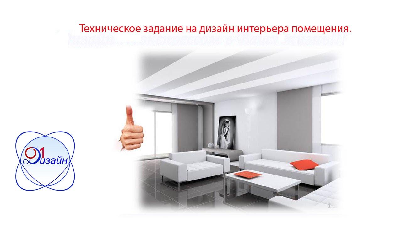 Задание для дизайна