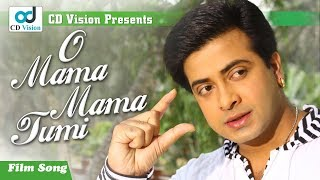 O Mama O Mama   Jiddi mama (2016) HD Movie Song   Shakib Khan   CD Vision