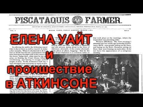 Арест Израеля Деммона, происшествие в Аткинсоне: фанатизм Елены и Джеймса Уайта (дополнительные материалы)