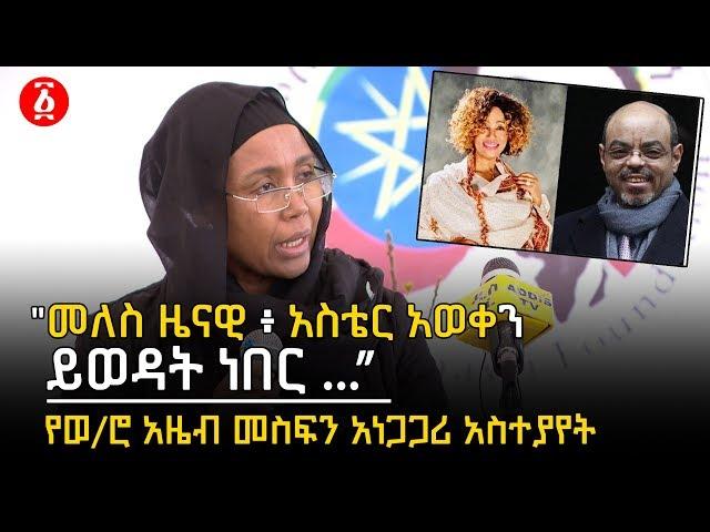 Azeb Mesfin About Meles Zenawi   Aster Aweke