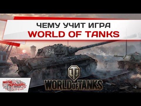 Чему учит игра World of Tanks?