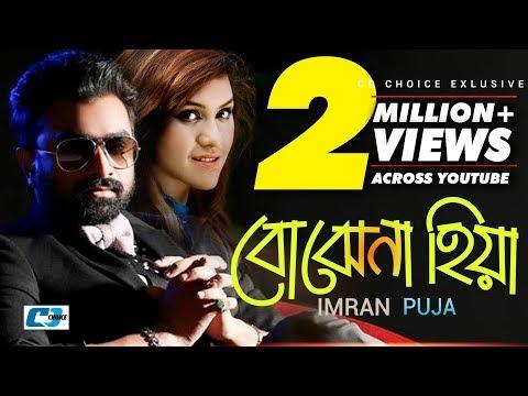 Bojhena Hiya By Puja & Imran | Audio Jukebox | New Songs 2016