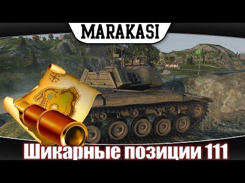 Шикарные позиции World of Tanks новые места на картах wot 111
