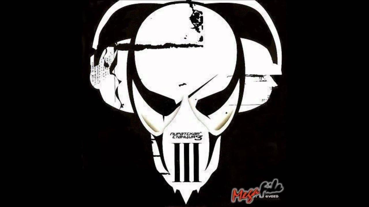 Пиратская станция 7 череп