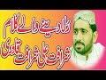 Sharafat Ali Sharafat Qadri ( Harappa ) Naat HD  Part 1 Trending Now