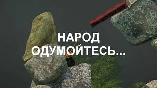 Бомбящий подкаст в Getting Over It with Bennett Foddy