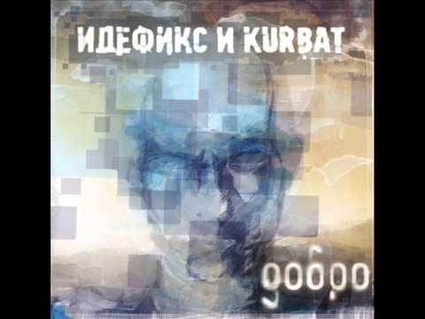 Идефикс - Гонка (RMX) (ft. Kurbat)