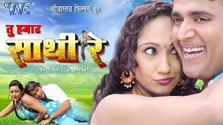 Download HD तू हमार साथी रे - Bhojpuri Full Movie I Tu Hamar Saathi Re - Bhojpuri Film 2014 3Gp Mp4