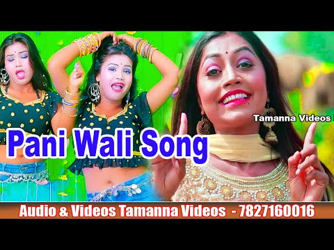 Pani Wali Super Hit Haryanvi Song. Tamanna Videos Presents.