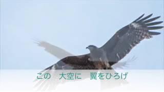 翼をください ギターアンサンブル(合奏用ギター使用) 歌詞付き 楽譜(総譜とパート譜)