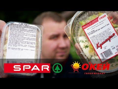 """Обзор: Салат """"Цезарь"""" Окей и Spar (Майонез крепчал)"""