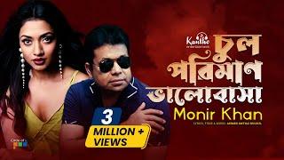 Chul Poriman Bhalobasha (চুল পরিমাণ ভালবাসা) by Monir Khan | Atanar Jibon | Bangla Video Song