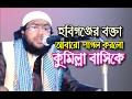 New Bangla Waz-2017। হবিগঞ্জের বক্তা আবারো পাগল করলো কুমিল্লা বাসিকে।  Mawlana Shoaeb Ahmed Ashrafi