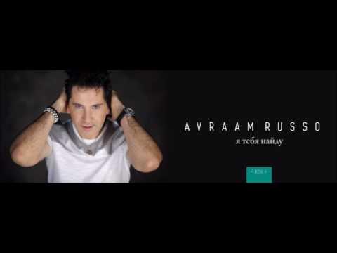 Авраам Руссо - Я тебя найду NEW 2016