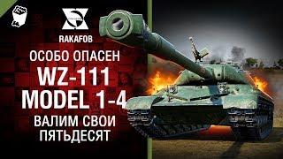 Валим свои пятьдесят - WZ-111 model 1-4 - Особо опасен №50 от RAKAFOB [World of Tanks]