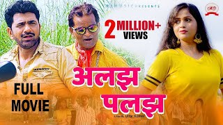 Latest 2020 Haryanvi Full Movie | ALAJH PALAJH | Uttar Kumar | Kavita Joshi | New Film