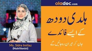 Haldi Turmeric Milk Benefits Urdu/Hindi   Haldi Doodh Ke Fawaid   Golden Milk  ہلدی دودھ کے فائدے