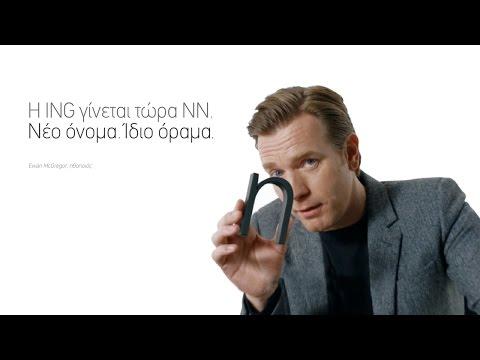 NN Hellas Ewan McGregor Rebranding Commercial Full