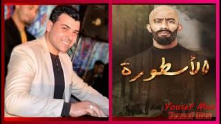 تيتر مسلسل الاسطورة شغل العيد الاســد شريف الغمراوى 2017