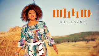 Meselu Fantahun - Welelaw (Ethiopian Music Video)