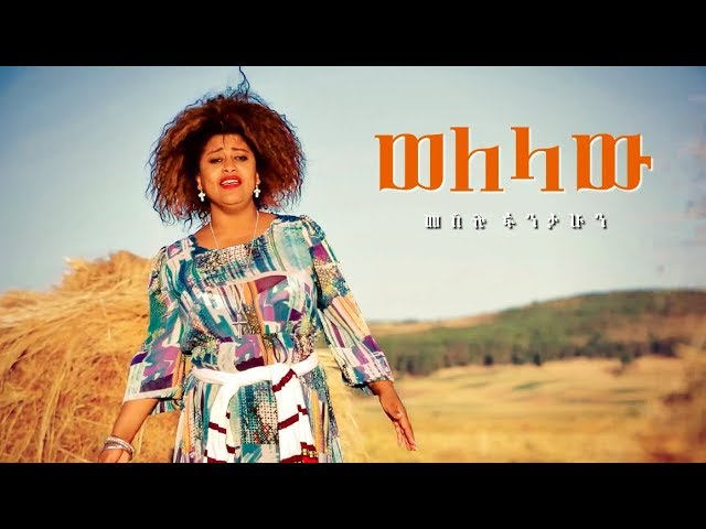Meselu Fantahun - Welelaw | - New Ethiopian Music 2018 (Official Video)
