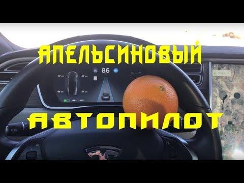Водитель Tesla обманул автопилот при помощи апельсина!