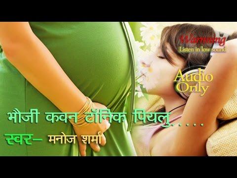Bhauji Kawan Tonic Piyali || Manoj Sharma || Mrs Music || Bhojpuri Lokgeet video