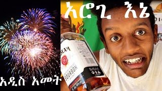 Ethiopian comedy blogg :- new year comedy