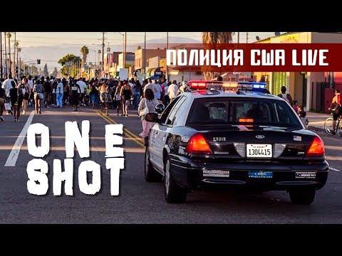 Будни полицейских: Один выстрел в выпуске