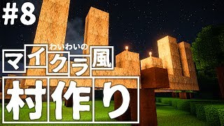"【steam】わいわいのマイクラ風""村づくり""#8【colony survival】"