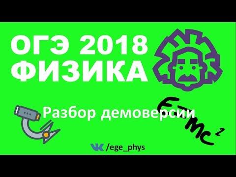 Огэ Физика 2018 Подготовка