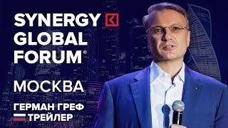 Герман Греф | German Gref | SYNERGY GLOBAL FORUM 2017 МОСКВА | Университет СИНЕРГИЯ Трейлер