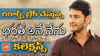 Bharat Ane Nenu Movie  Collection Records  | Mahesh Babu | Koratala Siva