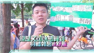 GagaTai 2018同志遊行街訪(2/3):你第一次跟同性上床幾歲?