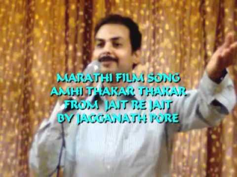 Marathi Film Song amhi Thakar Thakar  By Jagganath Pore.mp4 video