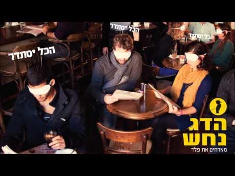 הדג נחש עם פלד - הכל יסתדר (אודיו) // Hadag Nahash w. Peled -  Hakol Yistader - Audio