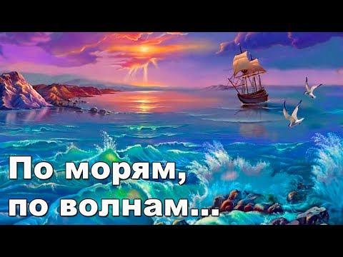 По морям, по волнам...