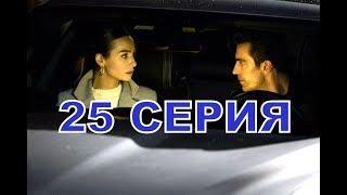 ЧЕРНО-БЕЛАЯ ЛЮБОВЬ 25 серия турецкий сериал на русском языке, смотреть онлайн дата выхода