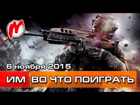 Во что поиграть на этой неделе — 6 ноября (Call of Duty: Black Ops 3, Need for Speed, Anno 2205)