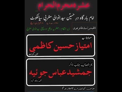 Live Ashra Muharram | 4 Muharram 2019 | Syedanwali Maghrabi Daska Road Sialkot